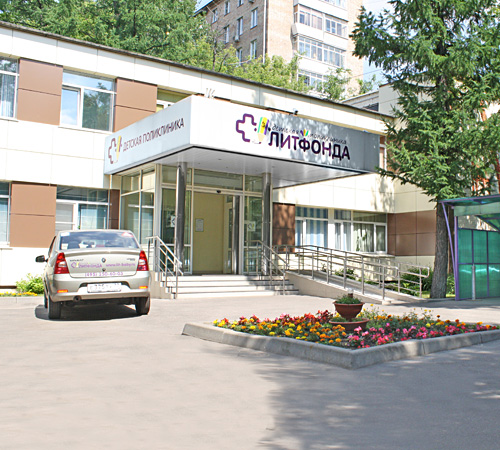 Children clinic in Moscow